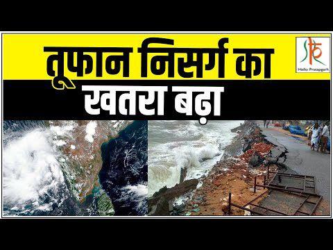 मुंबई के धीरे-धीरे करीब आ रहा चक्रवात निसर्ग, अगले कुछ घंटों में भारी बारिश की आशंका