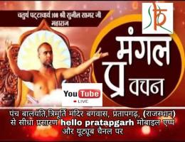 बगवास के जैन मंदिर से आचार्य सुनील सागर के लाइव प्रवचन सूनने के लिए अभी सस्क्राइब करें hello pratapgarh यूट्यूब चैनल