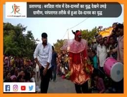 प्रतापगढ़ : बरडिय़ा गांव में देव-दानवों का युद्ध देखने उमड़े ग्रामीण, परंपरागत तरीके से हुआ देव-दानव का युद्ध